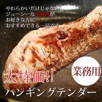 ハンギングテンダーとは、横隔膜の筋肉の部分で 日本では『サガリ』や『ハラミ』と呼ばれている部位です。...