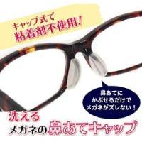 めがね 鼻パッド キャップ シリコン メガネ 眼鏡 ズレ落ち 眼鏡のずり落ち防止 シリコーン 鼻が痛...