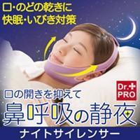 口呼吸 いびきをかかない方法 イビキを治す方法 いびきの原因 いびき 治し方 いびきがうるさい いび...