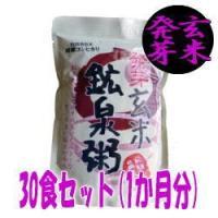 発芽玄米をお気軽に温泉粥としてお召し上がりいただけます。 小坂温泉郷の玄米鉱泉粥(温泉粥)は約300...