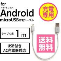 規格 microUSB ケーブル/androidスマートフォン   アンドロイド充電などに便利!! ...