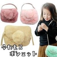 ポシェット ポンポン ファー バッグ 子供用 女の子 4色 かわいい プレゼント ネコポス 送料無料 kb-023