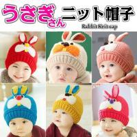 うさぎのお顔がかわいいニット帽子です♪  伸縮性のある軽いニット素材だから、赤ちゃんの負担にならず被...
