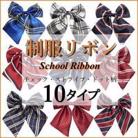 女子高生に大人気のスクールリボン♪  制服風ファションがこれひとつあれば、簡単にできちゃいます!! ...