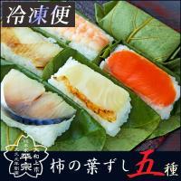 文久元年創業 総本家平宗より直送。 新鮮でいつでも食べたいタイミングで食べれる押し寿司詰め合わせ。長...