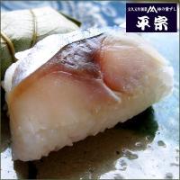 文久元年創業 総本家平宗より直送。 奈良を代表する郷土料理として、また関西を代表する押し寿司、柿の葉...