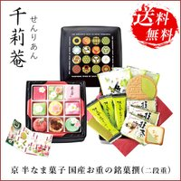 伝統の趣のなかに京の雅な心を伝える 職人の手造り、京半なま菓子。お日持ち致しますので、各種ご贈答にお...