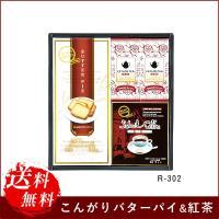 【商品内容】 バターパイ10枚・紅茶ティーバッグ(2g×5)×2・ドリップ珈琲(7g×4) アレルゲ...