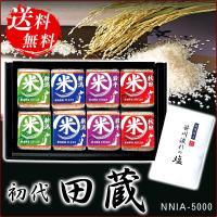 お歳暮 お米 ギフト 食品|初代 田蔵 特別厳選 本格食べくらべお米ギフトセット NNIA-5000