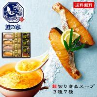 北海道産 秋鮭切り身 スープ ギフト 32   母の日 プレゼント 入学内祝い お返し お礼の品 一周忌 法事 お供え物 香典返し