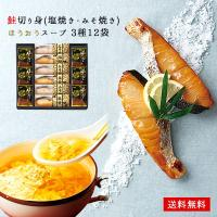 北海道産 秋鮭切り身 スープ ギフト 52   母の日 プレゼント 入学内祝い お返し お礼の品 一周忌 法事 お供え物 香典返し