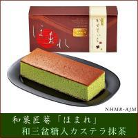 昔ながらの製法で、しっとりと焼きあげた匠こだわりの逸品です。日本に古くから伝わる希少糖「和三盆糖」入...