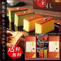 昔ながらの製法で、しっとりと焼きあげた匠こだわりの逸品です。カステラは日本に古くから伝わる希少糖、「...