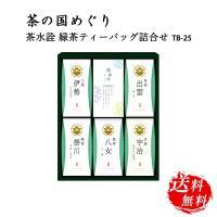 日本茶 ギフト ティーパック セット お祝い 入学 内祝い お返し お礼の品 法事 お供え物|茶の国めぐり 茶水詮 緑茶詰合せ TB-25