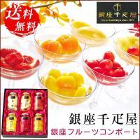 フルーツの老舗銀座千疋屋(せんびきや)のスイーツ 一年で一番美味しい時期に収穫した果物を、甘さ控えめ...