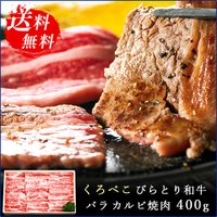 お口の中に広がる豪快な旨みとジューシーな肉汁。焼肉好きにはたまらないバラカルビを、専門店よりお届けし...
