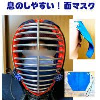 息苦しさを軽減!『息のしやすい!面マスク』