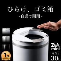 ひらけ、ゴミ箱 ジータ ミニ ゴミ箱 自動 ZitA mini 自動ゴミ箱 センサー ダストボックス おしゃれ リビング キッチン ステンレス ふた付き 30リットル 30l