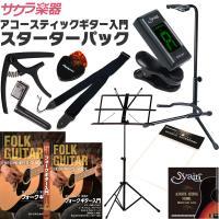 【セット内容】 クリップチューナー、ギタースタンド、ストラップ、ピック2枚、ピックケース、クロス、弦...