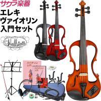 Hallstatt(ハルシュタット)製ヴァイオリン。4/4通常サイズのエレクトリックバイオリン入門セ...