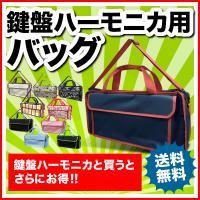 ※鍵盤ハーモニカを1台以上ご注文いただければ、バッグはご注文数量に関わらず 1個あたり500円のお値...