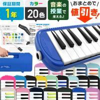 音楽の授業で使えるスタンダードな鍵盤ハーモニカ。アウトドアや宅録での使用など、大人の方にも鍵盤ハーモ...