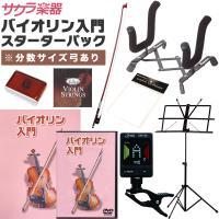 ヴァイオリンスターターパック セット内容  ・クリップタイプチューナー ・教則DVD ・教則本 ・バ...