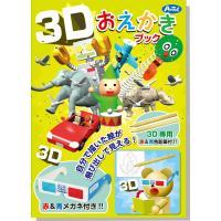 【3Dおえかきブック】といった知育玩具などの景品,日用品,販促品,イベント,ノベルティ,ギフト,プチ...