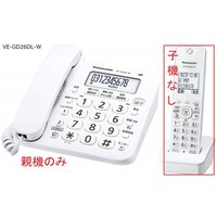 新品未使用(親機のみ・子機なし)パナソニック VE-GD26DL-W /VE-GZ21DL-W デジタルコードレス留守番電話機