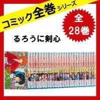 るろうに剣心 全巻セット 全28巻 完結セット (ジャンプ・コミックス)