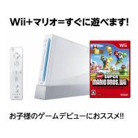 中古 Wii [ウィー] リモコン 付き 本体 シロ (箱なし) すぐに遊べる セット  画像はイメ...