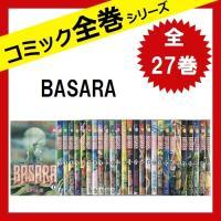 BASARA 全巻セット 全27巻[コミック]中古 田村 由美  バサラ