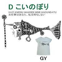 アフリカの教えTシャツD(こいのぼり)エスニック/アフリカ/Tシャツ/スワヒリ語/ことわざ/カラフル