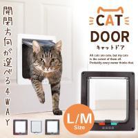 ペットドア キャットドア <M/Lサイズ> 4WAY 開閉ロック機能付き【2サイズ×3カラー】猫 小型犬用に!