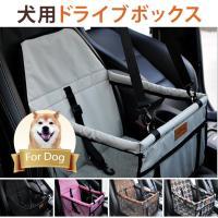 犬用 ドライブボックス ペット 犬 小型犬 中型犬 40cm × 32cm × 24cm【5カラー】横揺れ防止 2本ベルト構造