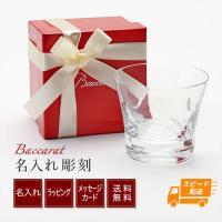 ■バカラ名入れグラス タンブラー Baccarat ベルーガ  グラスの中でも最高級のブランド【Ba...
