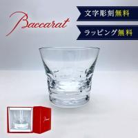 ■バカラ名入れグラス ≪ルチア 2017 タンブラー シングル≫ グラスの中でも最高級のブランド【B...