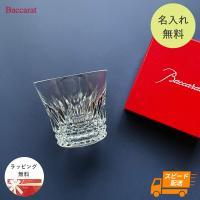 ■バカラ名入れグラス ≪グローリア タンブラ- シングル≫ グラスの中でも最高級のブランド【Bacc...