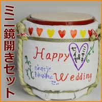 ■鏡開き 寄書き ≪寄せ書き ミニ鏡開きセット≫ 結婚披露宴や祝勝会、祝賀会、お誕生日や様々なシーン...