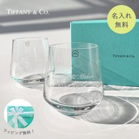 名入れ ティファニー Tiffany&Co.ペアクリスタルグラス  グラス 結婚祝い セット オシャレ 引き出物 グラスセット 食器 プレゼント ペア 送料無料 名前入り