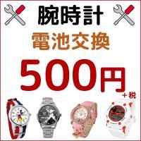 ※こちらは出荷前のサービスとなりますので必ず腕時計と一緒に購入して下さい。元々時計にセッティングされ...