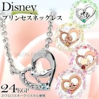 【ゆうパケ配送】【disney_y】ディズニー プリンセスのシンプルネックレス  商品名:ディズニー...