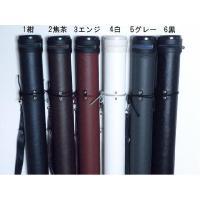 矢筒太さ7.5cm、カラー全6色からお選び下さい。
