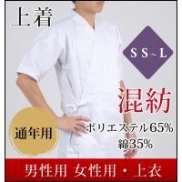 ポケット付き。シワになりにくい生地です。 綿100%上着より薄手です。  上着 混紡 SS〜L 【カ...