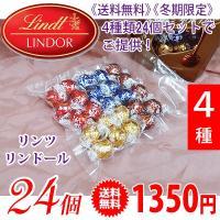 コストコで販売されている『リンツ リンドール トリュフチョコ アソート(50個入)』を25個に小分け...
