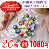 コストコで販売されている『リンツ リンドール トリュフチョコ アソート(50個入)』を20個に小分け...