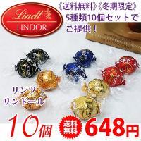 コストコで販売されている『リンツ リンドール トリュフチョコ アソート(50個入)』を10個に小分け...