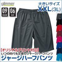 ジャージハーフパンツ glimmer(グリマー) 3L 大きいサイズ (オリジナルプリント対応) ジャージ 体操服 ダンス 無地 短パン メンズ/レディース XXL