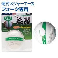 硬式メジャーエース フォーク専用 野球 UNIX(ユニックス) トレーニンググッズ ピッチング スローイングボール 硬式 ボール 自主トレ