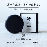 ■販売名■ デオEXソープ  ■商品説明■ 「柿渋石鹸-パーシモンソープ-」がパワーアップして帰って...
